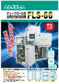 新型チューブロール用自動計量包装機『FLS-66』