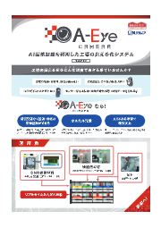 『A-Eyeカメラ』製品資料 表紙画像