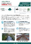 【環境IoT事例】臭気観測システム(においセンサ) 製品カタログ 表紙画像