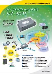 3G/LTE対応 IoT/M2Mルータ 「LM-100」 表紙画像