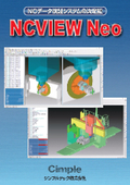 NCデータ検証システム『NCVIEW Neo』 表紙画像