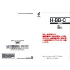 設計資料(H-BB-C) 表紙画像