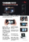 写真測量機『BLK3D』カタログ