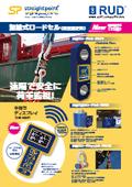 【DNV 認証】1つの手持ちディスプレイで最大4台を荷重監視!無線式ロードセル(荷重測定器)