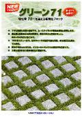 コンクリート製舗装材『グリーン71』