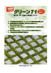 コンクリート製舗装材『グリーン71』 表紙画像