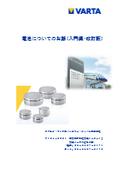 【技術資料】電池についてのお話~入門編~ ※無料進呈中!