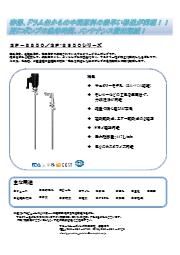 {STD}サニタリードラムポンプ 『SP-8850 シリーズ』の主な特長・用途 表紙画像
