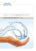 食の安全・安心をお届けする為のソリューション「食品総合カタログ」: FWD 表紙画像