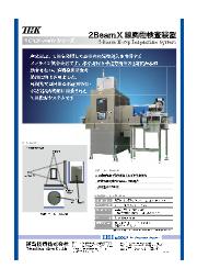 2BeamX線異物検査装置『TGX30-806Wシリーズ』 表紙画像