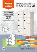 小規模集合住宅向け宅配ボックス『宅配キーパーS』カタログ
