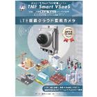 『高性能クラウド録画システム「Smart VSaaS」のご紹介』 表紙画像