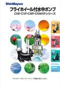 フライホイール付水中ポンプ/CNF型・CWF型・CVF型・CNWXF型