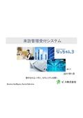 来客受付管理システム「なっちゃん3」 表紙画像