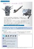 液体/粉体用磁力選別機 高磁力マグ・フィルター(1.7T)