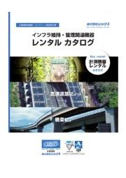 非破壊検査機器・コンクリート構造物診断 レンタル総合カタログ 表紙画像