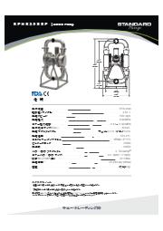 (STD)Sanitary AODD エアー式サニタリダイアフラムポンプ(3.0S,EPDM/PTFE 表紙画像