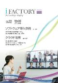 【導入事例集】i FACTORY Vol.05