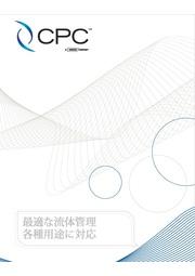 流路径1/4インチ ポリプロピレン製 PLC12 (ジョイント・コネクタ・カップリング・継手)カタログ 表紙画像