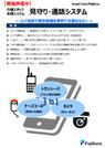 介護スタッフ支援システム『見守り・通話システム』 表紙画像