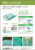 植生土のう『グリーンバッグ』 表紙画像