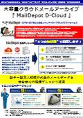 クラウドメールアーカイブ『MailDepot D-Cloud』