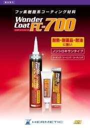 【ノンシロキサンタイプ】フッ素樹脂系コーティング剤 表紙画像