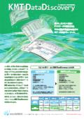 BIデータ活用ソリューション KMT DataDiscovery