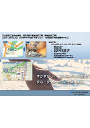 【事業案内】空気調和・衛生設備工事(機械設備工事) 表紙画像