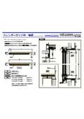 『スレンダーサッシ枠・膳板』製品資料