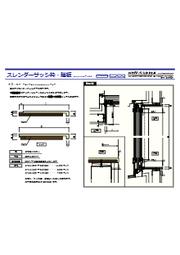 『スレンダーサッシ枠・膳板』製品資料 表紙画像