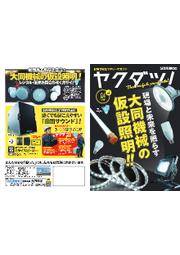 現場で役立つフリーマガジン『ヤクダツ!』Vol.04 表紙画像