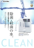 微酸性次亜塩素酸水生成装置 毎分2.5Lタイプ(KC-2500)