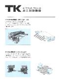 【タイヤコード、ゴムシート】加工制御機器 製品カタログ 表紙画像