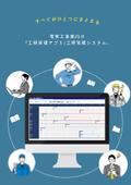 電気工事業向け『工程管理アプリ』チラシ