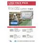 タブレットピッキングシステム『LOGI FACE PICK』 表紙画像