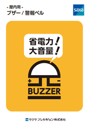 [屋内用]ブザー/警報ベル 表紙画像