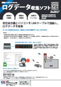 無線アンドンシステム「ログデータ収集ソフト」