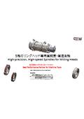 【GTW社】高速・高精度スピンドル