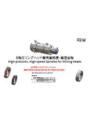 【GTW社】高速・高精度スピンドル 表紙画像