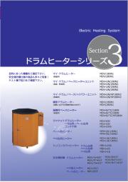 株式会社マイセック『マイ・ドラムヒータ』製品カタログ 表紙画像