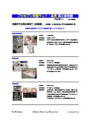 《プロセブン耐震金具・マット 施工事例集 No.31》 診療所での施工事例(7) 処置室 表紙画像