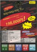 3Dプリンタ『Babel F500』