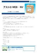 【製品カタログ】オフ輪用ノンVOC給湿液『アストロWEB-NV』 表紙画像