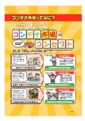 コンテナ市場 総合カタログ