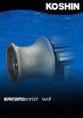 KOSHIN 舶用関連製品カタログ Vol.2 表紙画像