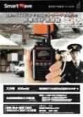 【日本全国の通話でBCP対策に最適】 IP無線機 SK-5000 表紙画像