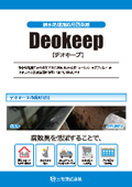 排水処理施設専用 消臭剤『デオキープ』 表紙画像