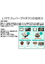 【当社の技術力】遠心鋳造 表紙画像