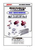 NOVAswiss 高圧機器製品カタログ 表紙画像